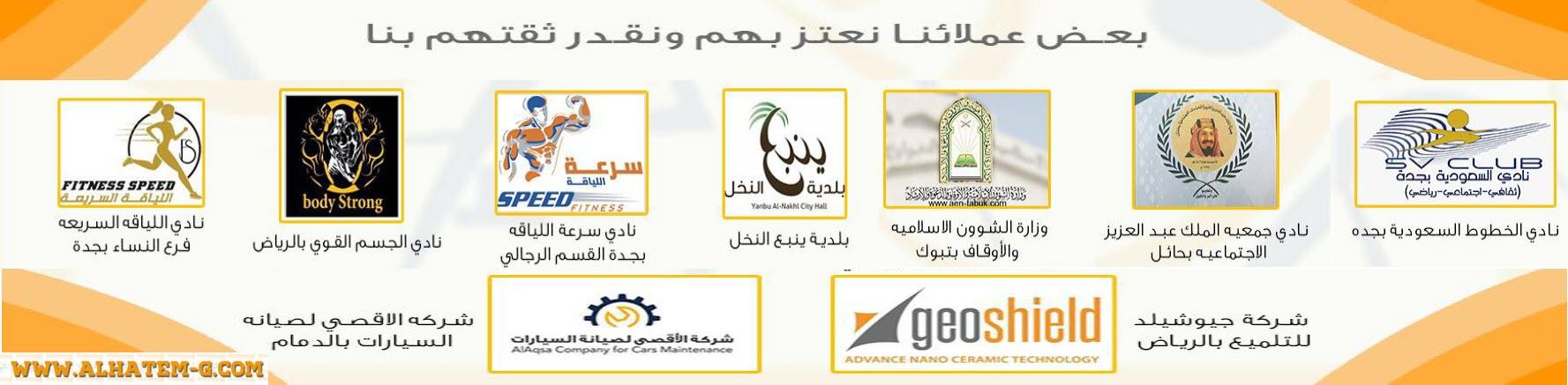 عملائنا Alhatem G مجموعة برامج الحاتم
